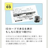 IDカードで身元を表示災害時の助けに