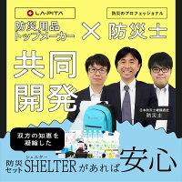 防災セットSHELTER1人用3.11東北地震東日本大震災