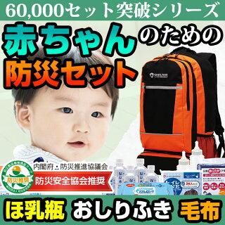 赤ちゃんのための防災セット