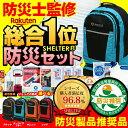防災セットSHELTER 1人用【予約受付/3月下旬までに発...