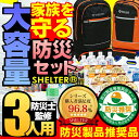 【評価レビュー1,100件超】防災セットSHELTER 3人...