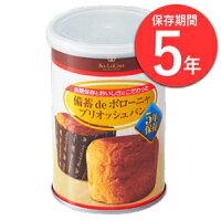 5年保存備蓄deボローニャブリオッシュパンの缶詰