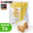The Next Dekade 7年保存クッキー チーズ味 ...
