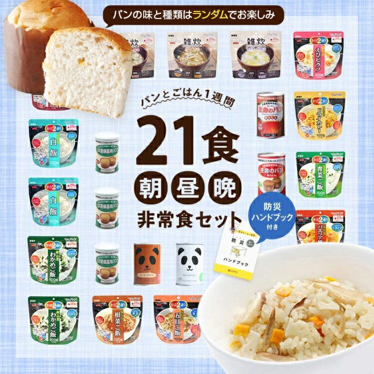 パンとごはん1週間 21食[朝・昼・晩]の非常食セット