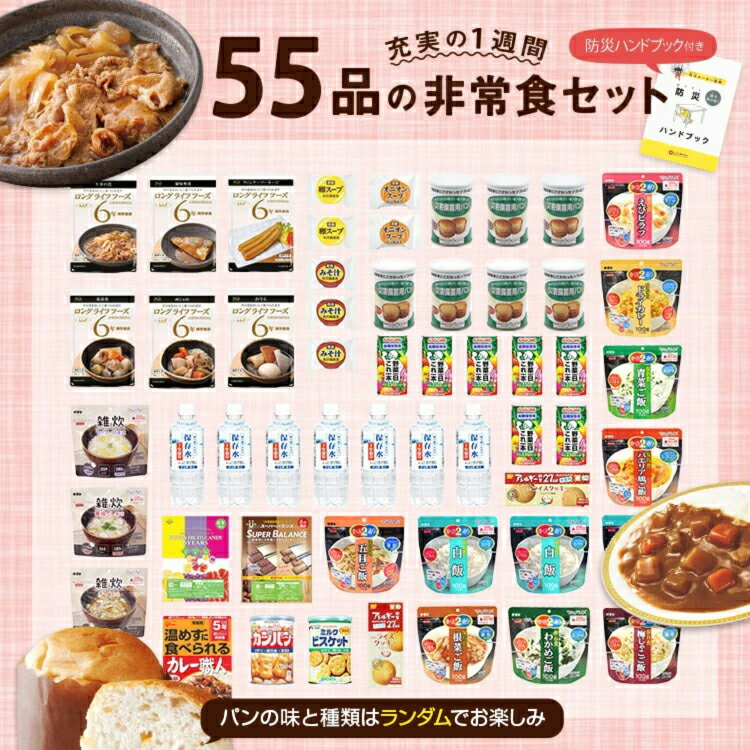 7日間分 55品の保存食セット