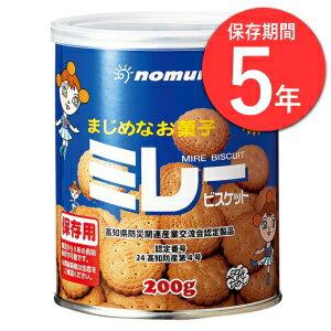 野村煎豆加工店「ミレービスケット」缶入り保存用
