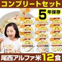尾西のアルファ米12食セット 全味コンプリート5年保存のごは...