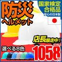 【国家検定品】防災用ヘルメット BS-1 日本製ライナーなし...