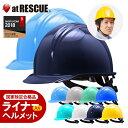 【国家検定品】ヘルメット BS-1P(ライナー入り)日本製【...