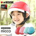 ニコ キッズヘルメット 【nicco/クミカ工業/国産/おし...