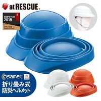 【先行予約】オサメット/A4サイズの折りたたみ式(蛇腹式)防災ヘルメット