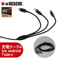 3in1ケーブル2miPhoenandroidTypeC一本三役の充電ケーブル<防災セット・防災グッズ>
