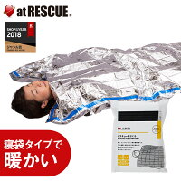 レスキュー寝袋【防災セット/防災グッズ/アルミ/おすすめ/人気/簡易寝袋】