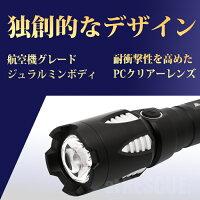 富士倉充電式LEDハンディーライトC-010超強力小型ライトLEDライト懐中電灯リチウムイオン電池USB充電式防水仕様スマホ充電対応<防災グッズ・防災セット>