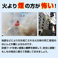 スモークシャットアウト【火事・火災対策用品/避難用品/防災グッズ】