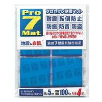 プロセブン耐震マットブルー4枚入P-N50L