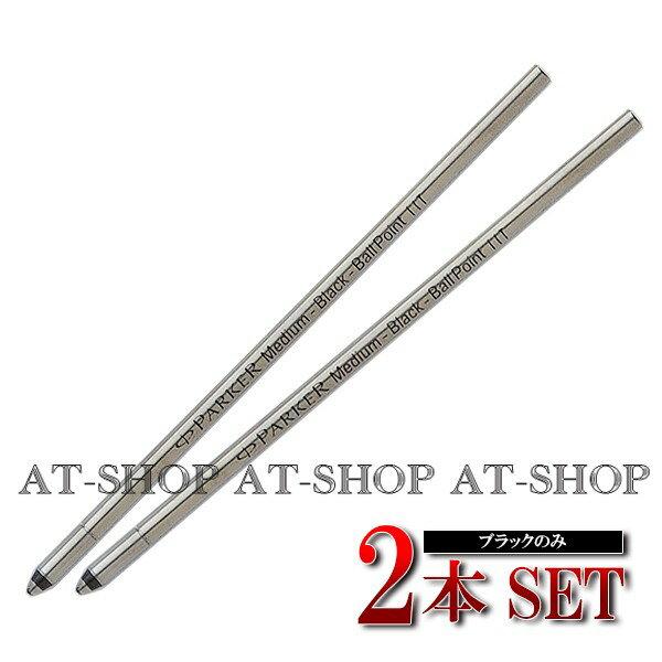筆記具, ボールペン替芯  PARKER () M BP S1168313 (2 2)