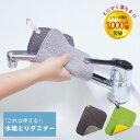 マーナ キッチン用 クロス【洗剤なしで水垢スッキリ】これは使える!水垢とりダスター W193 選べる2色