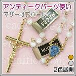 【ロザリオ】天然石マザーオブパール&アンティークメダイのロザリオネックレス♪フランス教会正規品