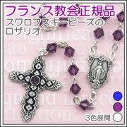 【ロザリオ】スワロフスキービーズとバロッククロス十字架のロザリオネックレス♪フランス教会正規品