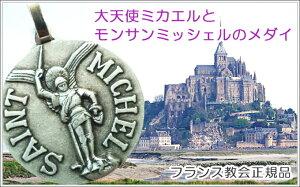 【メダイ】大天使ミカエルとモンサンミッシェルのメダイ、フランス教会正規品、ペンダントトップ、チャーム