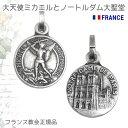 大天使ミカエルとパリ、ノートルダム大聖堂のメダイユ フランス