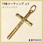 キリストクロス,十字架,18金コーティング,ネックレス,ペンダント,チャーム,k18,18k