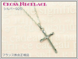 【クロス・十字架】シルバー925・エトワールカットクロス十字架ネックレス♪フランス教会正規品