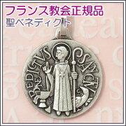 【メダイ】聖ベネディクトのメダイ♪フランス教会正規品