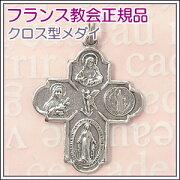 【メダイ】マルチモチーフのクロス型メダイ♪フランス教会正規品