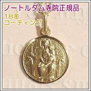 18金メッキ円形メダイネックレス♪ノートルダム寺院正規品