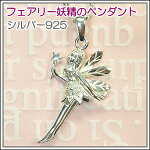 シルバー925製フェアリー妖精のペンダントネックレス