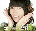 12月6日発売予定!卓上 松井珠理奈2014年度版カレンダー