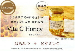 【例外ポイント2倍】【当店は3000円以上で送料無料】Vita C Honey ビタCハニー 240gプロビタCでおなじみの「壊れにくいビタミンC」とハチミツが世界で初めてドッキング!よりクリアで体にやさしい、ビタミンC入りのハチミツです!