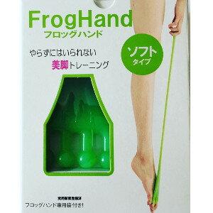 【ポイント13倍】【当店は3000円以上で送料無料】FrogHand フロッグハンド ソフトタイプ 3個セット