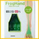 【クーポン獲得】【ポイント5倍】【送料無料】【プレゼント付】FrogHand フロッグハンド ハード