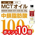 MCTオイル100EX230g