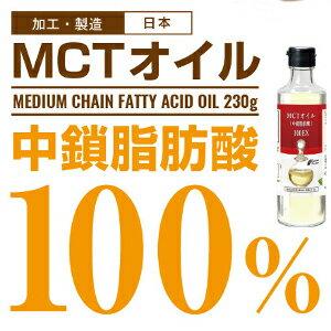 【クーポン獲得】【4980円以上送料無料】MCTオイル 100EX 230g 2個セット