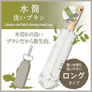 【当店は4980円以上で送料無料】水筒洗いブラシK559 2個セット