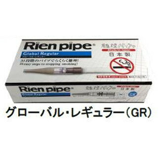 【クーポン獲得】【ポイント12倍】【送料無料】離煙パイプ グローバルレギュラー