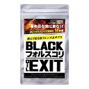 BLACKフォルスコリOIL EXIT (ブラックフォルスコリ オイル エグジット)
