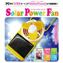 【即納】 ソーラーパワーファン(Solar Power Fan) 太陽光とUSBから充電できるエコ扇風機!め...