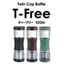 ティーフリー500ml T-Free 使い方自由なツインキャップボトル