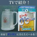 MYゼロジョッキ (マイゼロジョッキ) 冷たいビールが0℃で飲めるビールジョッキ お家でギン...