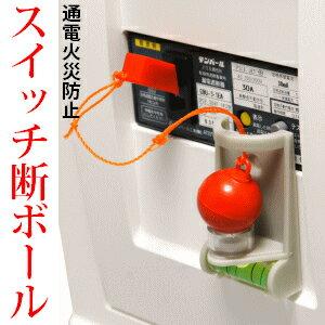【即納】 スイッチ断ボール 地震時に自動的にブレーカーを遮断させ ブレーカを自動で落とし...