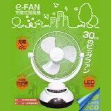 【代引き料・送料無料】 e-FAN(イーファン) LEDライト付き!充電式扇風機!!※8月中旬頃の納期