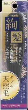 【まとめ買い】貝印 KQ1545 天然毛ブラッシングセットブラシ(絢髪) S ×120個セット