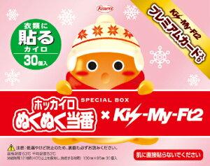 キスマイがホッカイロとコラボ!「キスマイカイロ」数量限定新発売 4987067831401無くなり次第...