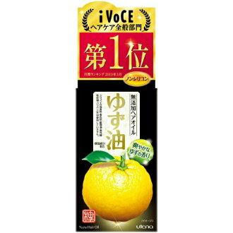 [utena][柚子油]柚子油不添加髮油60ML[60mL][以上2999日圆(含稅)免運費]