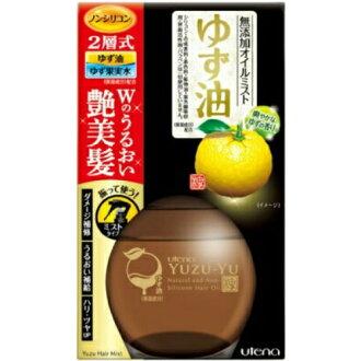 [utena][柚子油]柚子油不添加油霧180ML[180mL][以上2999日圆(含稅)免運費]
